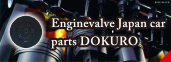 Enginevalve Japan car parts DOKURO